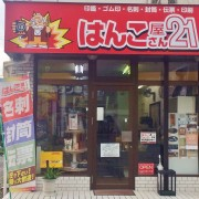 四日市笹川通り店