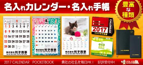 2017年名入れカレンダー