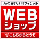 四日市笹川通り店WEBショップ