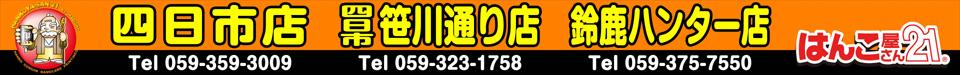 はんこ屋さん21 四日市店・四日市笹川通り店・鈴鹿ハンター店
